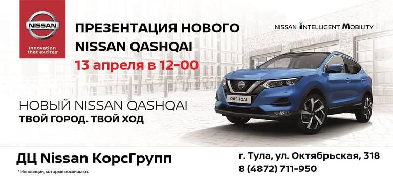 Презентация нового Nissan Qashqai 13апреля вДЦ Nissan КорсГрупп