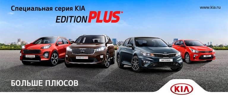 KIA Motors представляет новую специальную серию Edition Plus!