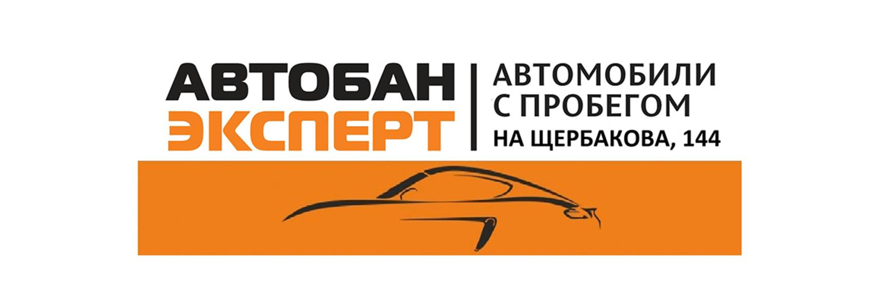 «Автобан-Эксперт» на Щербакова, 144