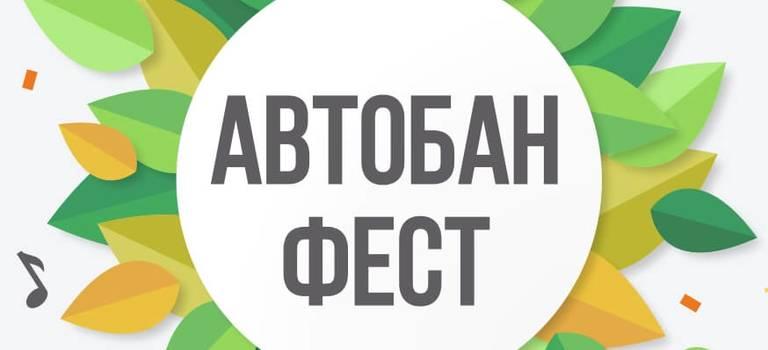 Автобан ФЕСТ