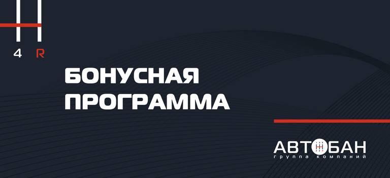 ГК «Автобан» объявляет озапуске бонусной программы