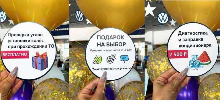 ТОП-3 Сервисных акции июля!