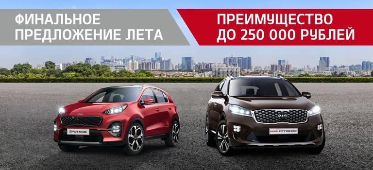 Финальное предложение лета: кроссоверы KIA спреимуществом до250000 рублей!