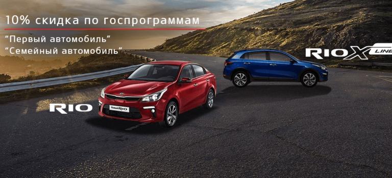 Kia возобновляет участие вгоспрограммах «Первый исемейный автомобили»