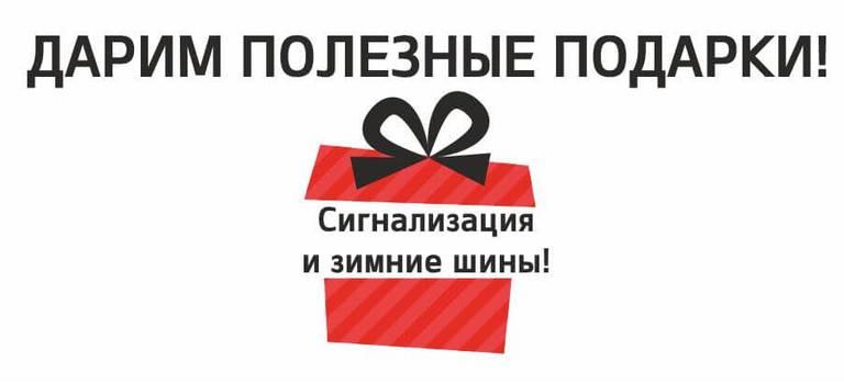 Дарим полезные подарки для уральской зимы!
