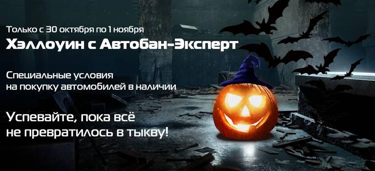 Автобан-Эксперт приглашает наХэллоуин!