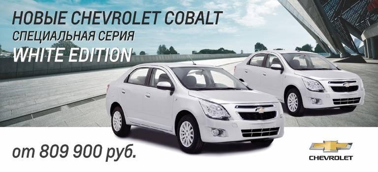 Эксклюзивно вАВТОБАН-УРАЛ: Специальная серия CHEVROLET Cobalt!