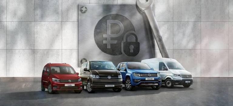 Фиксируем цены доследующегоТО накоммерческие автомобили Volkswagen
