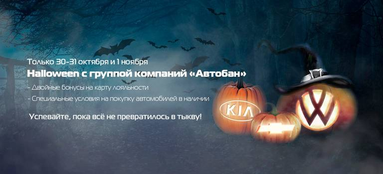 Halloween сгруппой компаний Автобан!