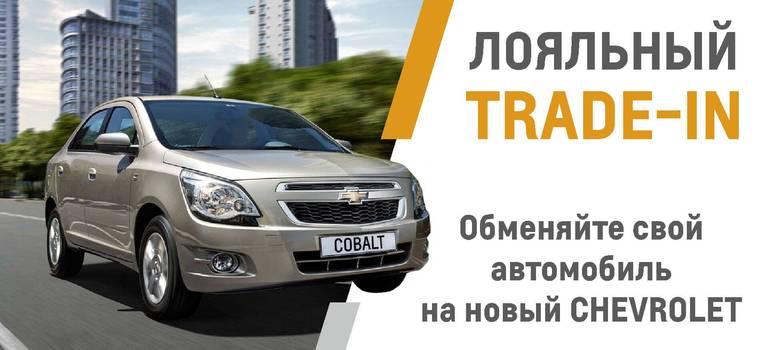 Лояльный TRADE-IN: обменяйте ваш автомобиль нановый CHEVROLET!