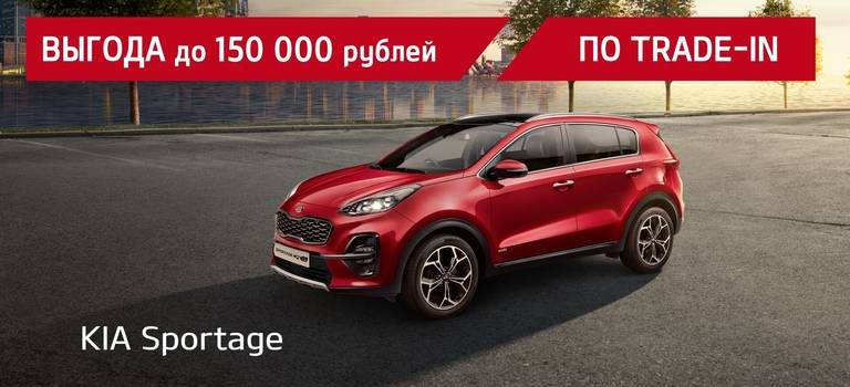 KIA Sportage свыгодой до150000 рублей!