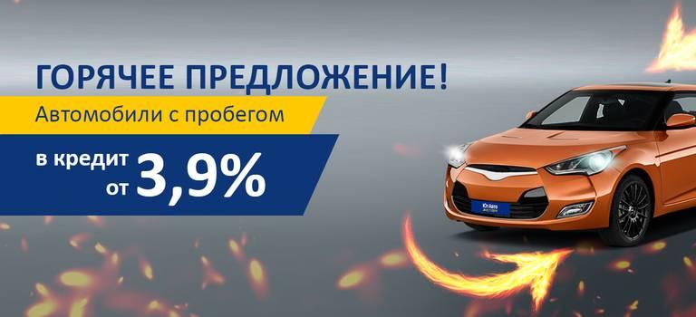 Автомобили спробегом вкредит от3,9%