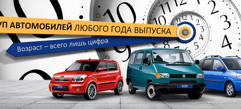 ЮГ-Авто Эксперт объявляет ТОТАЛЬНЫЙ ВЫКУП автомобилей!