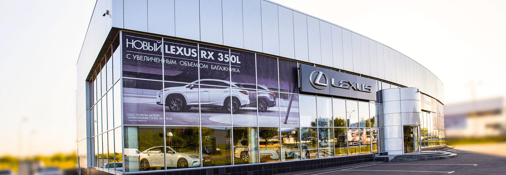 Официальный дилер Lexus