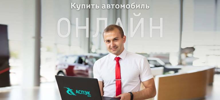 Купить автомобиль онлайн
