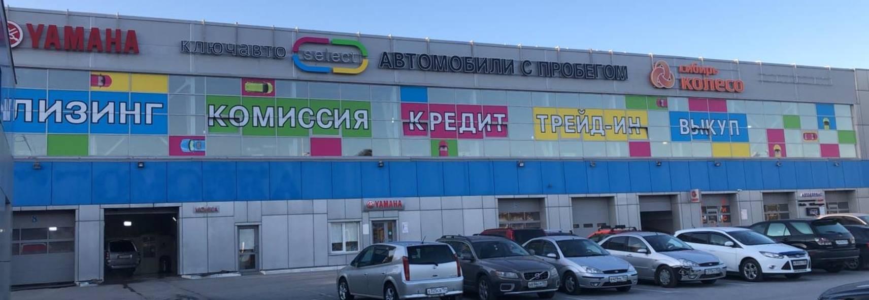 SELECT от КЛЮЧАВТО Новосибирск