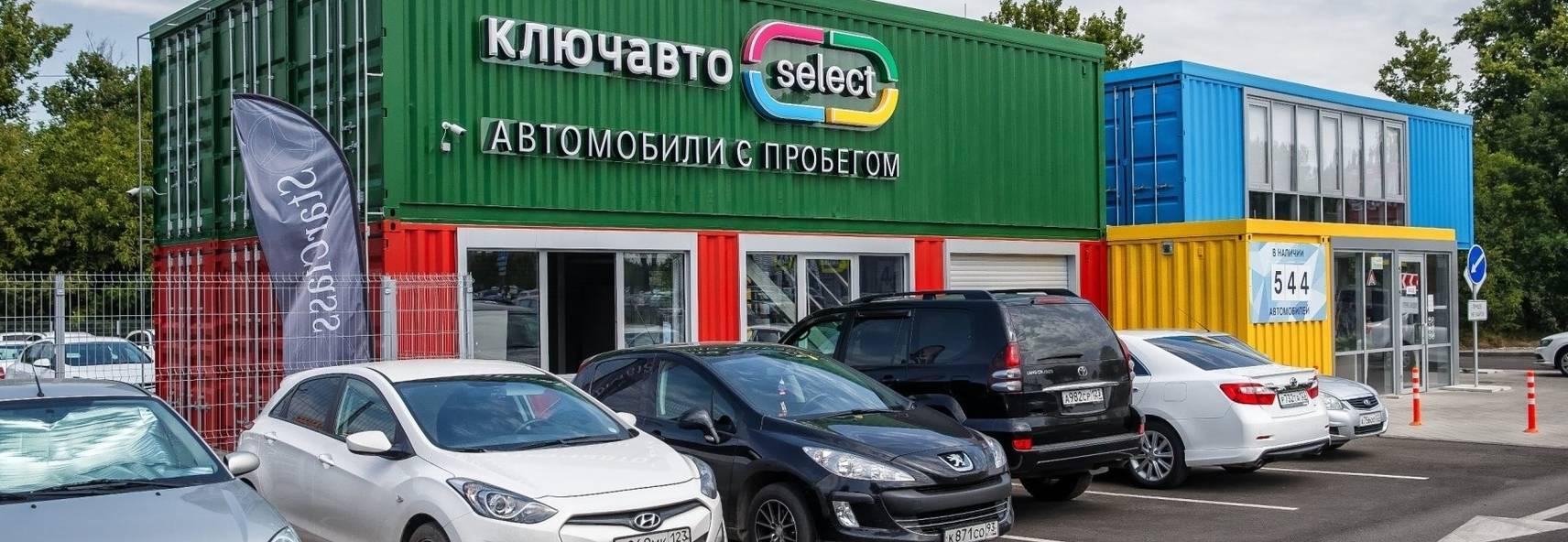 КЛЮЧАВТО-Select Краснодар Аэропорт