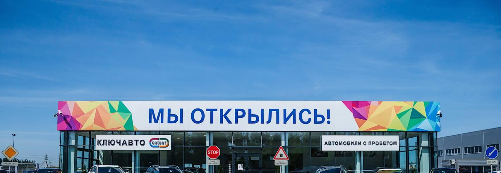 КЛЮЧАВТО-Select Краснодар на Красной Площади