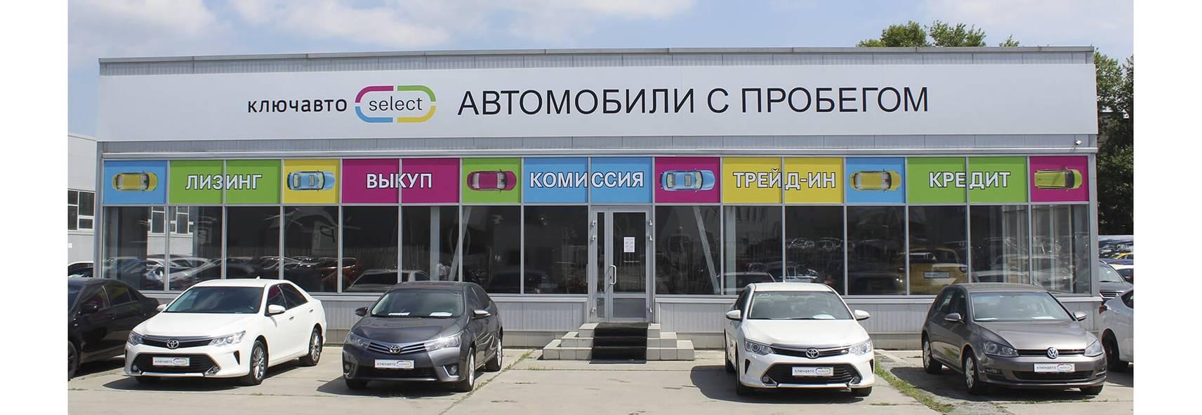 SELECT от КЛЮЧАВТО Челябинск