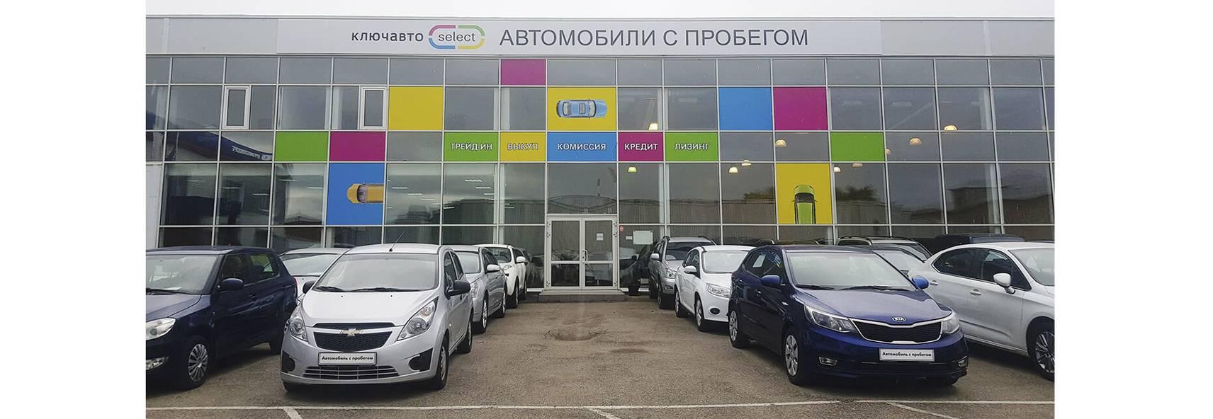 SELECT от КЛЮЧАВТО Пермь