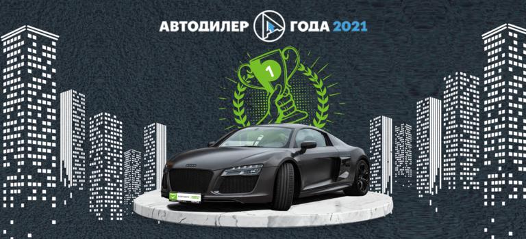 КЛЮЧАВТО IАвтомобили спробегом— ежегодный победитель национальной премии «АВТОДИЛЕР ГОДА».