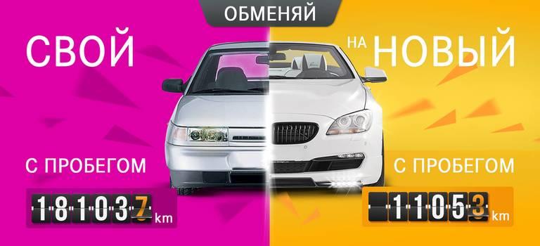 Выкупим автомобиль дорого! Или обменяем нановый