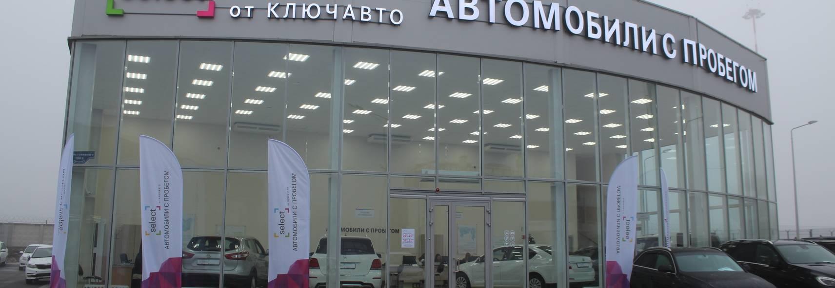 SELECT от КЛЮЧАВТО Белгород