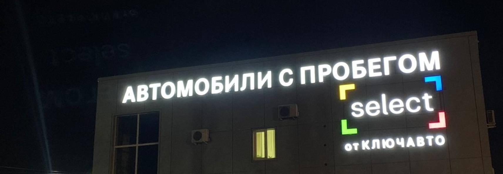 SELECT от КЛЮЧАВТО Воронеж