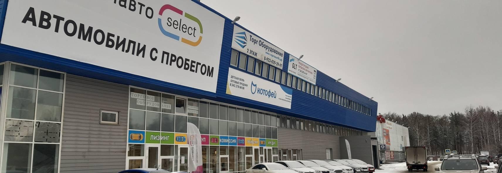 SELECT от КЛЮЧАВТО Екатеринбург