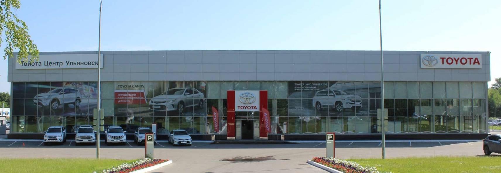 Тойота Центр Ульяновск