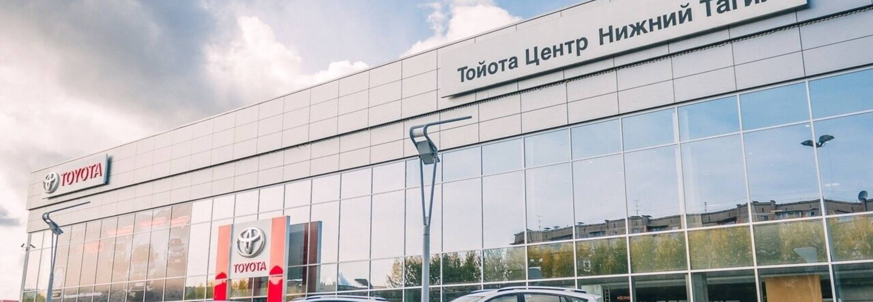 Тойота Центр Нижний Тагил