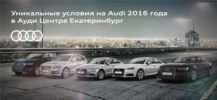 Уникальные условия наAudi 2016 года вАуди Центре Екатеринбург