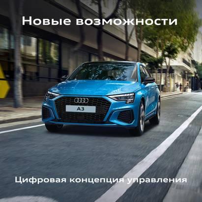 Новые Audi A3 Sedan иAudi A3 Sportback специальной серии Joy, Cosmo иFun: неА3цай, что эффектный!