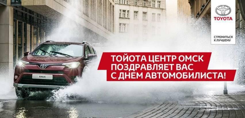 Эксклюзивные предложения для автомобилистов отТойота Центр Омск