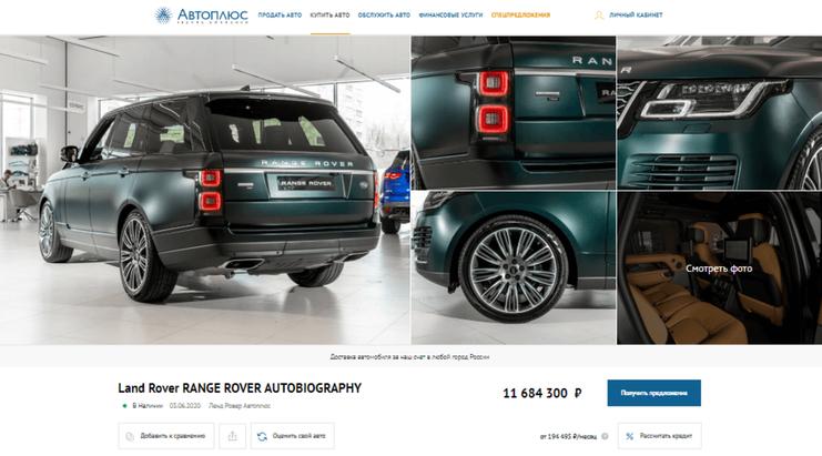 Обновленная версия online-витрины auto-plus.ru