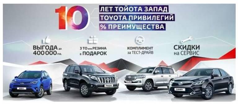 10 лет Тойота Запад. 10 Toyota— привелегий