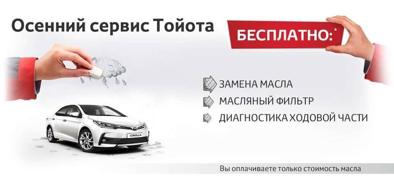 Осенний сервис вТойота Центр Екатеринбург Запад