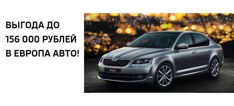 ŠKODA Octavia свыгодой до156000 ₽ вЕвропа Авто