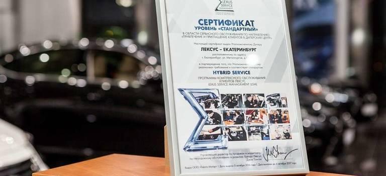 Сертификация дилерского центра Лексус-Екатеринбург