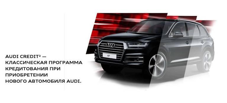 Audi Credit² — классическая программа кредитования при приобретении нового автомобиля Audi