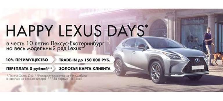 Лексус-Екатеринбург празднует 10-летие
