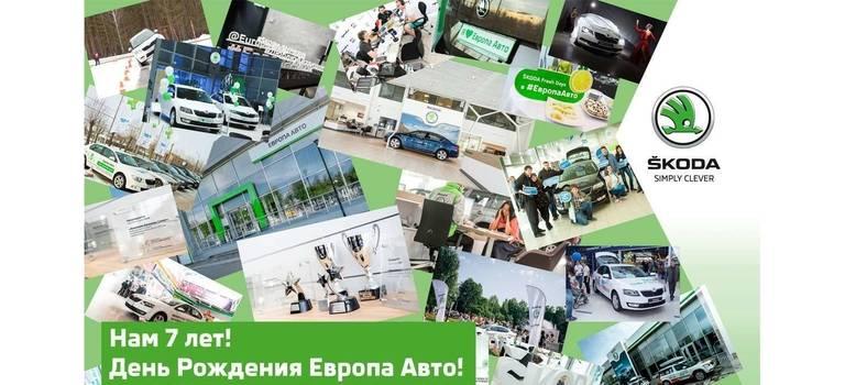 7 лет Европа Авто