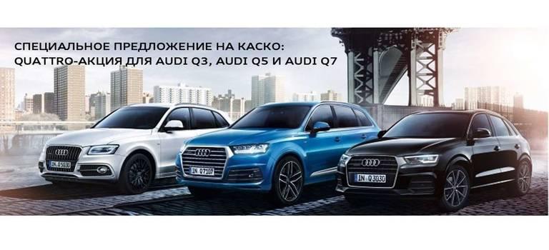 Специальное предложение: quattro-акция для Audi Q3, Audi Q5 иAudi Q7 вАЦ Космонавтов