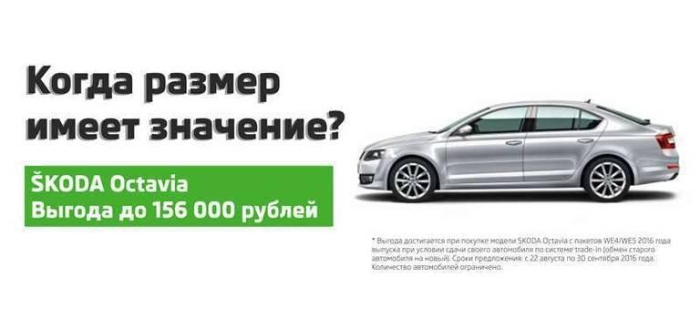 ŠKODA Octavia свыгодой до156000 ₽ всентябре!