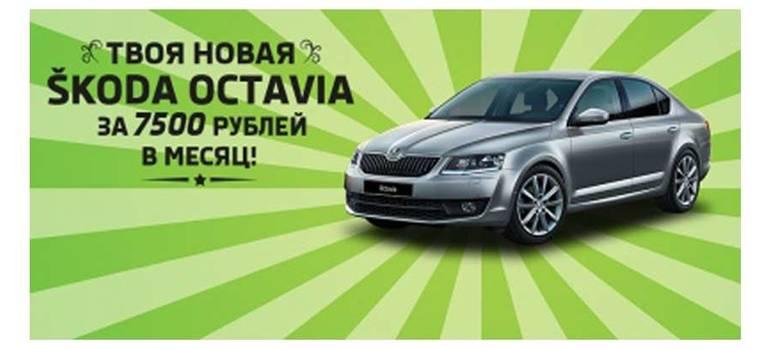 ŠKODA Octavia за7500 рублей вмесяц вЕвропа Авто