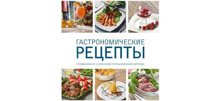 Книга гастрономических рецептов