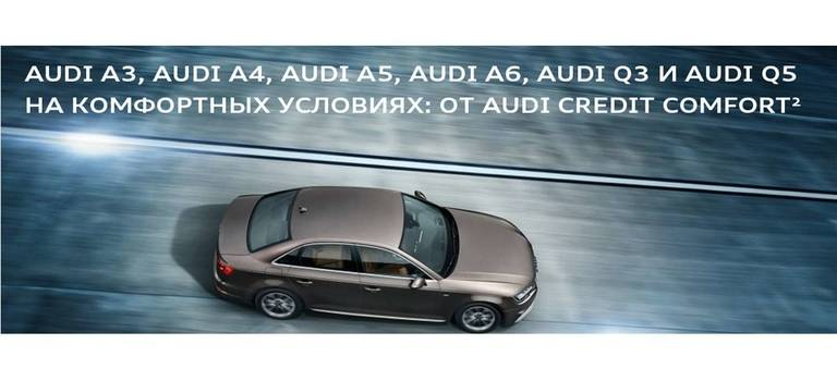 Audi накомфортных условиях: отAudi Credit Comfort² вАЦ Космонавтов