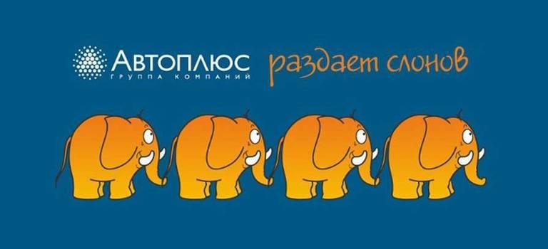 Автоплюс раздает слонов