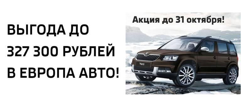 ŠKODA Yeti свыгодой до272000 вЕвропа Авто