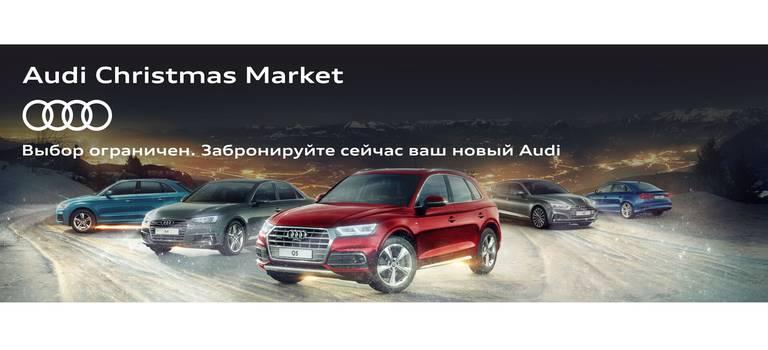 Audi Christmas Market вАЦ Космонавтов